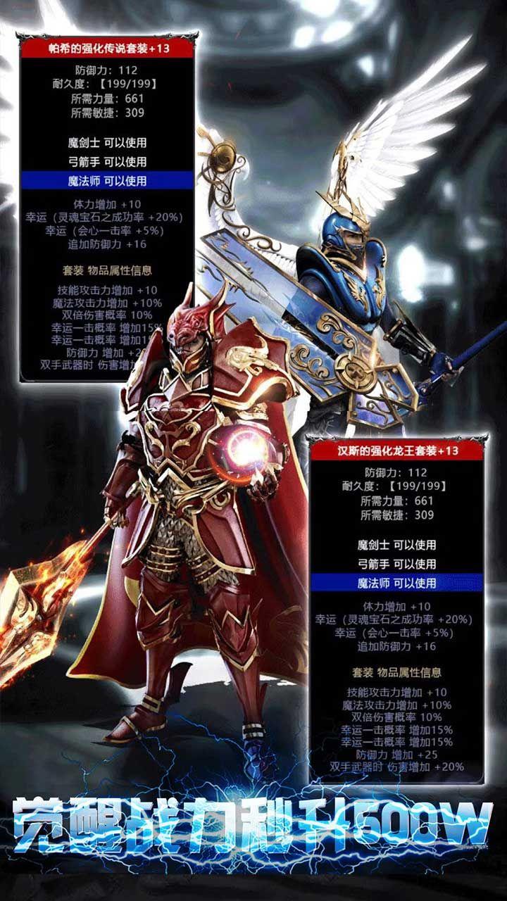 奇迹魔剑士觉醒手游官网版下载最新版图片4