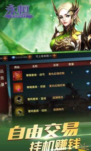 永恒游戏官方网站下载安卓版图片1