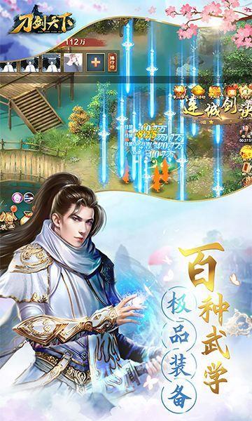 刀剑天下游戏官方网站下载正式版图片2