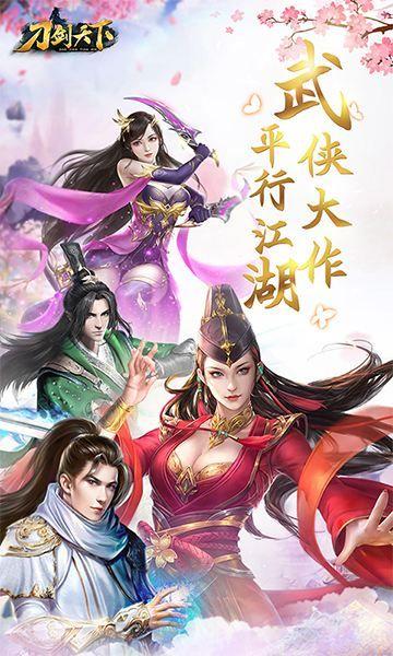 刀剑天下游戏官方网站下载正式版图片3
