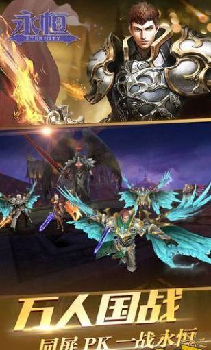 永恒游戏官方网站下载安卓版图片4