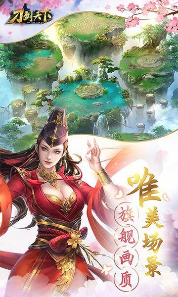刀剑天下游戏官方网站下载正式版图片1