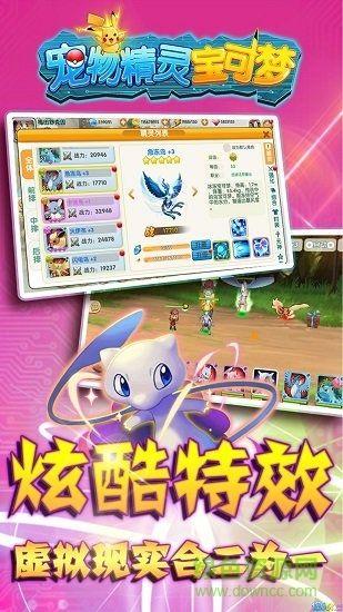 宠物精灵宝可梦手游正版汉化版下载图片3