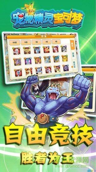 宠物精灵宝可梦手游正版汉化版下载图片1
