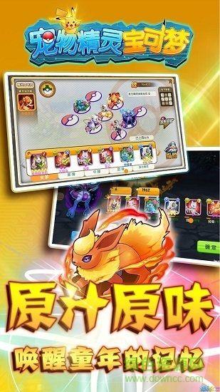 宠物精灵宝可梦手游正版汉化版下载图片4