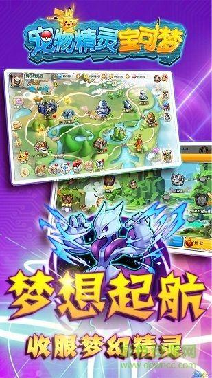 宠物精灵宝可梦手游正版汉化版下载图片2