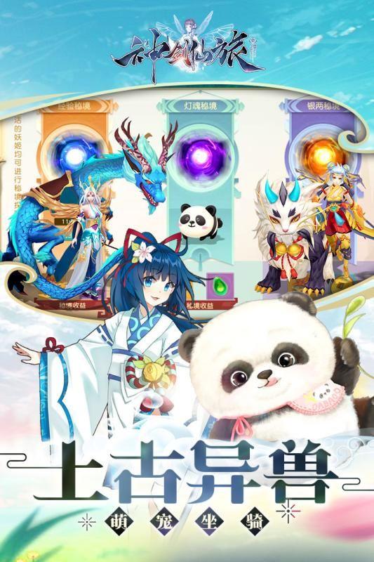 神剑仙旅手游官网下载安卓版图2: