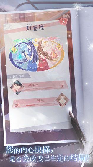 晨曦列车安卓版手机游戏正式版下载图片1