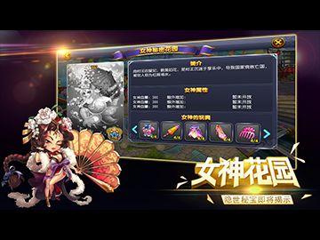 女神联盟手游公益服ios最新版下载图片3