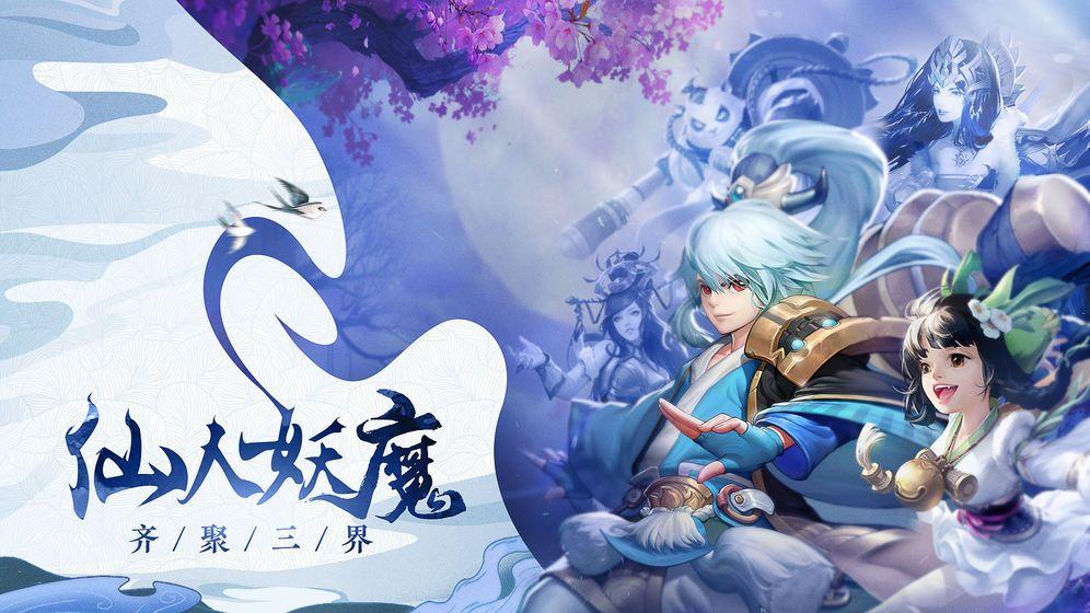 梦寻西游官网版手游正式版下载图片2