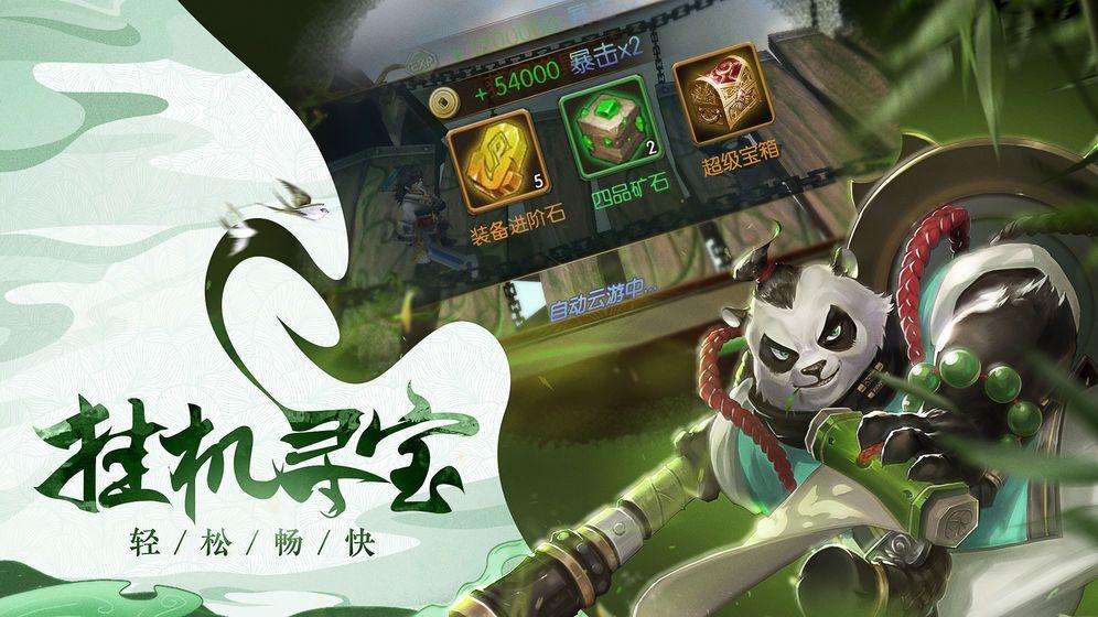 梦寻西游官网版手游正式版下载图片3