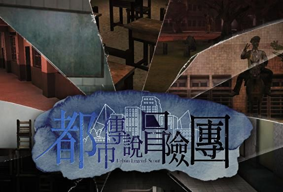 说妖外传都市传说冒险团游戏安卓版下载图片2