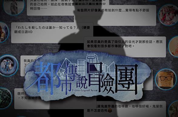 说妖外传都市传说冒险团游戏安卓版下载图片3