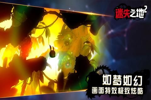 迷失之地2双人版安卓最新版下载图片2