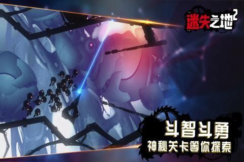 迷失之地2双人版安卓最新版下载图片3