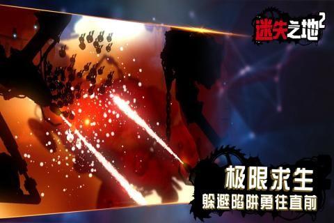 迷失之地2双人版安卓最新版下载图片4