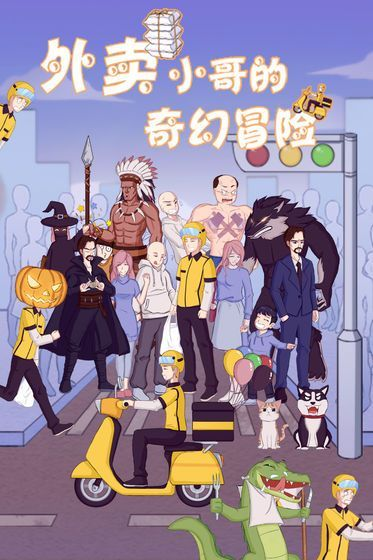 外卖小哥的奇幻冒险游戏官方网站下载正式版图片1