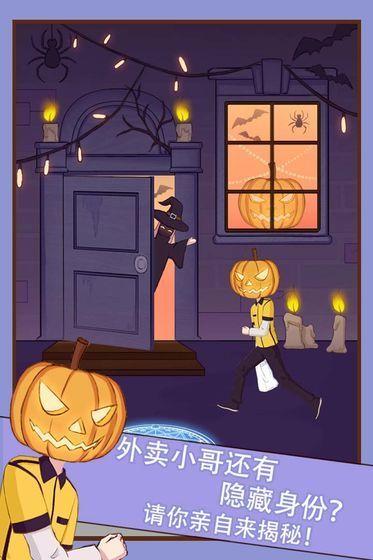外卖小哥的奇幻冒险游戏官方网站下载正式版图片4
