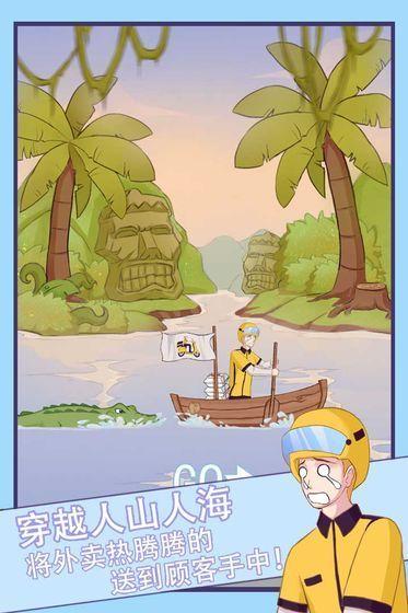 外卖小哥的奇幻冒险游戏官方网站下载正式版图片2