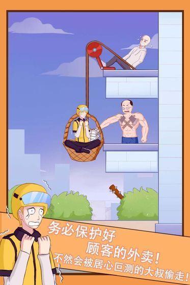 外卖小哥的奇幻冒险游戏官方网站下载正式版图片3