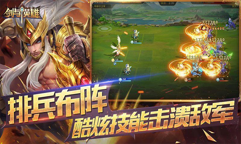 剑与英雄魔族抗争BT手游满V变态版图片3