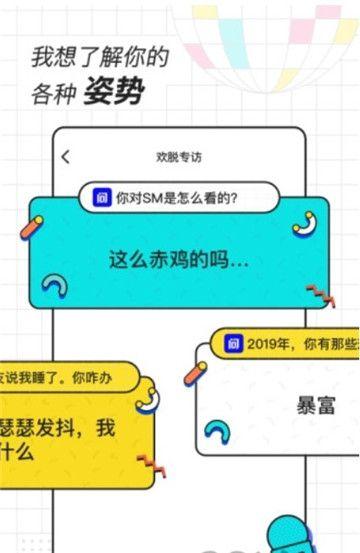 欢脱最新版app软件下载图片3