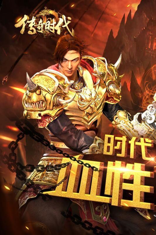 传奇时代手游官网版下载最新版图片2