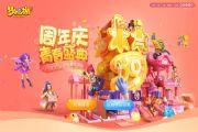 梦幻西游手游2019周年庆活动开启:诸多周年惊喜福利今日上线[多图]