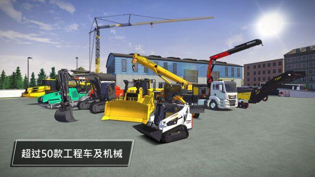 施工模拟器3中文游戏安卓版下载图片2