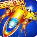 爆金战机游戏官方网站下载正式版 v1.0