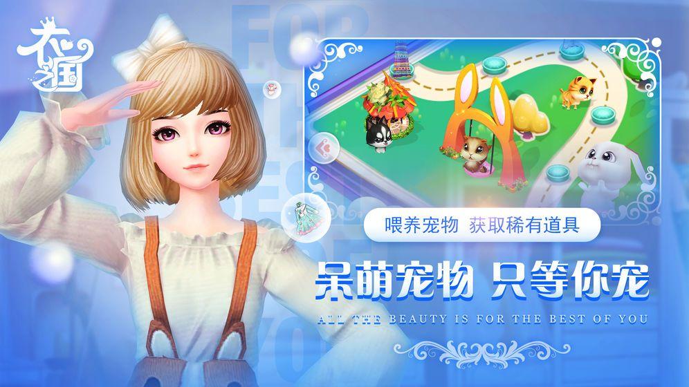 衣之国1冰雪女王游戏官方网站下载正式版图片3
