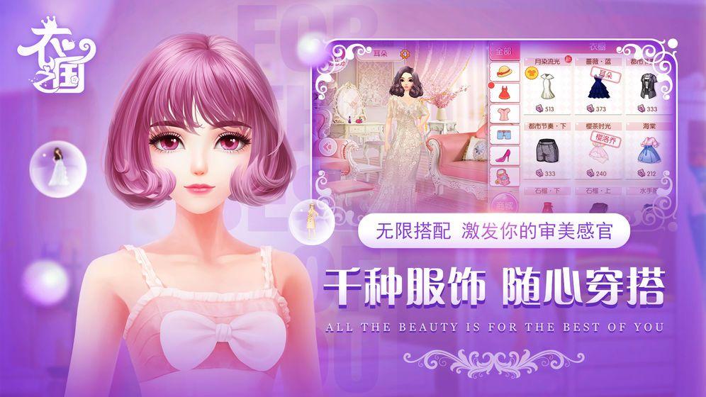 衣之国1冰雪女王游戏官方网站下载正式版图片2
