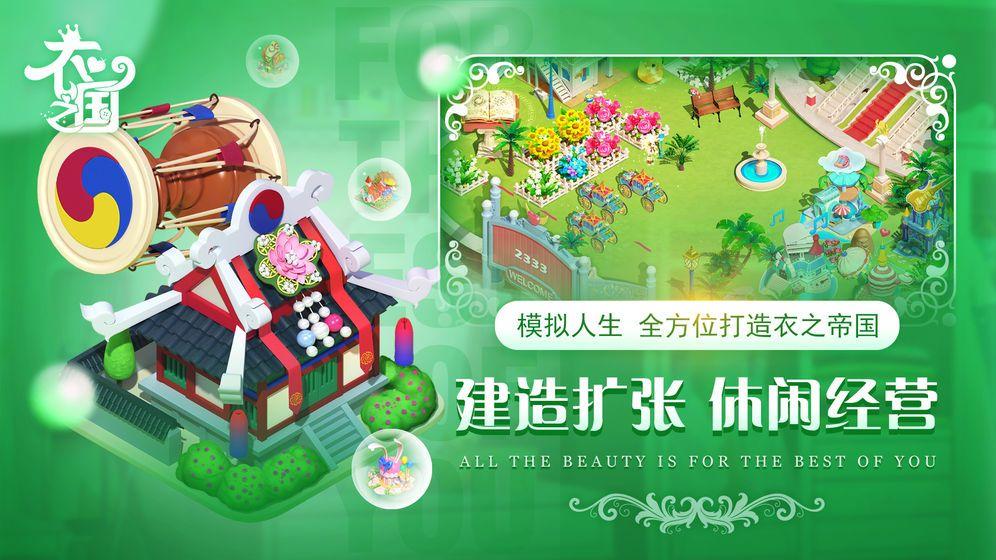 衣之国1冰雪女王游戏官方网站下载正式版图片5