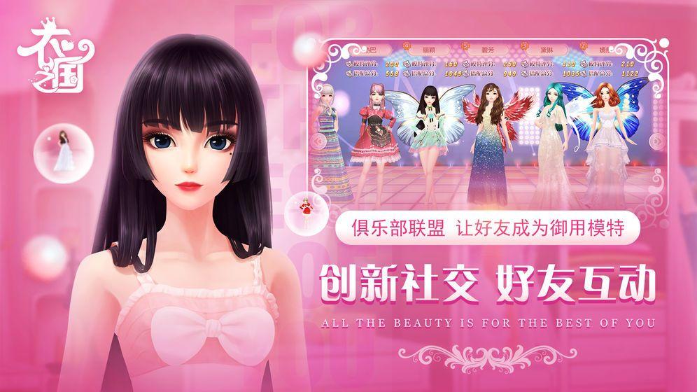 衣之国1冰雪女王游戏官方网站下载正式版图片4