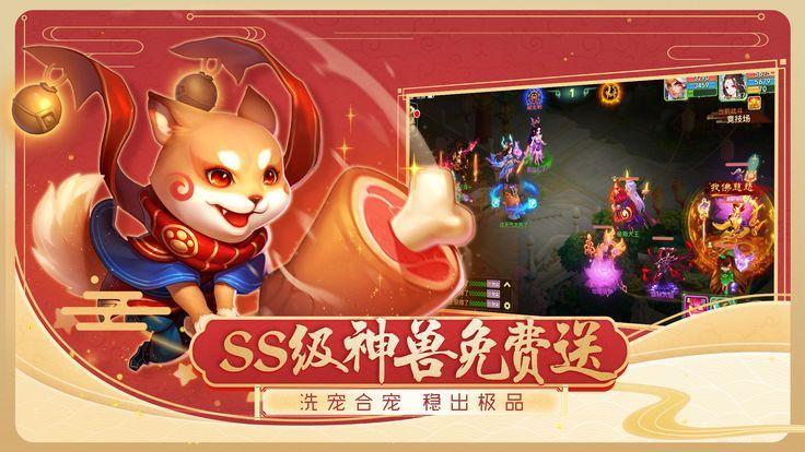西游弑魔录游戏官方网站下载正式版图片4