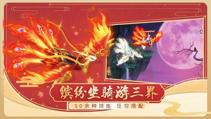 西游弑魔录游戏官方网站下载正式版图片1