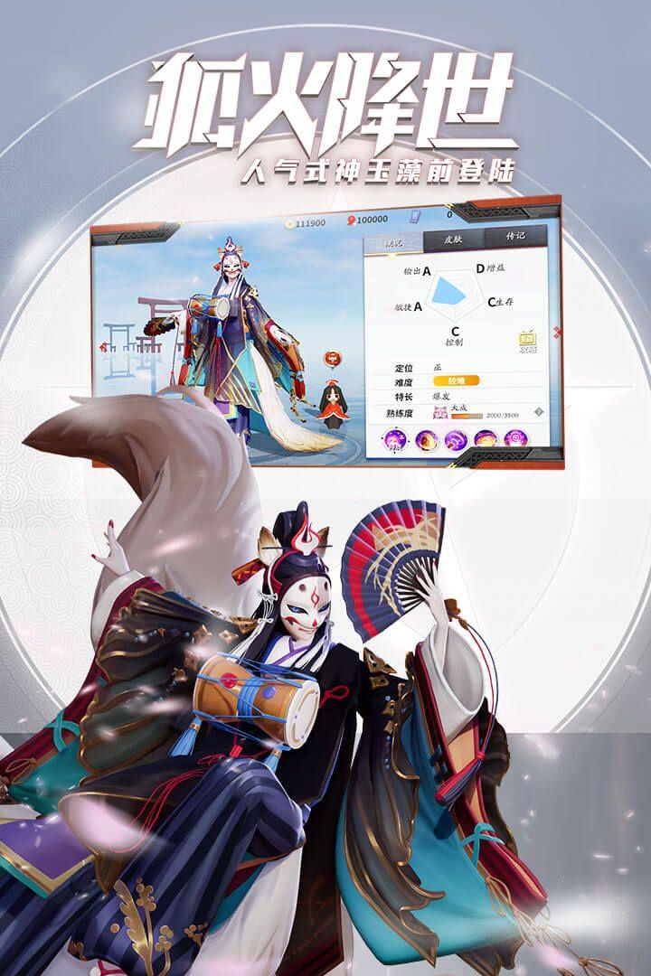 决战平安京网易官网安卓版图4: