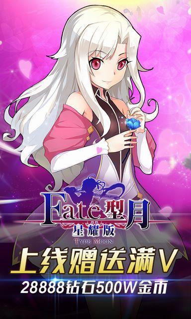 Fate型月BT游戏满V变态版图片2