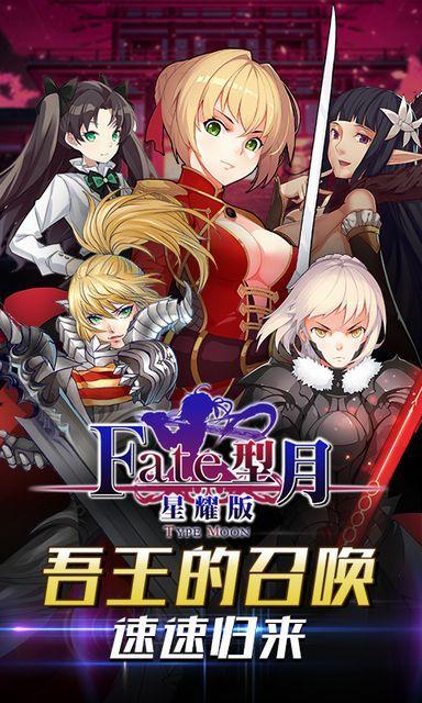 Fate型月BT游戏满V变态版图片4