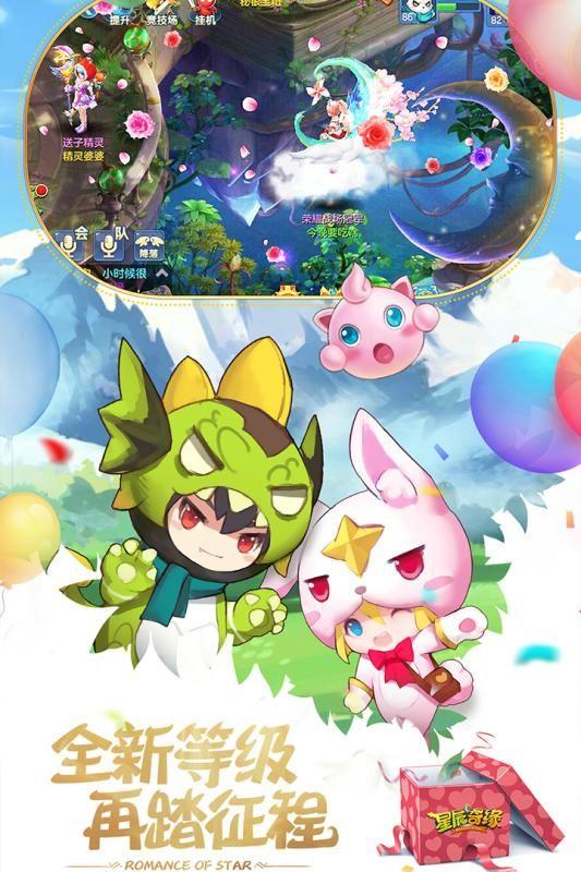 星辰奇缘魔幻西游3K版本手游官网版下载最新版图片1