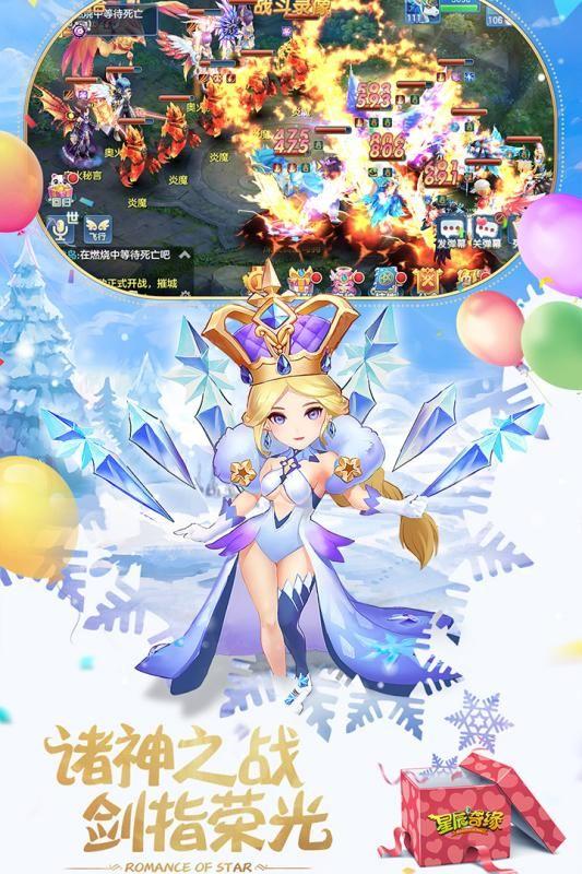 星辰奇缘魔幻西游3K版本手游官网版下载最新版图片2