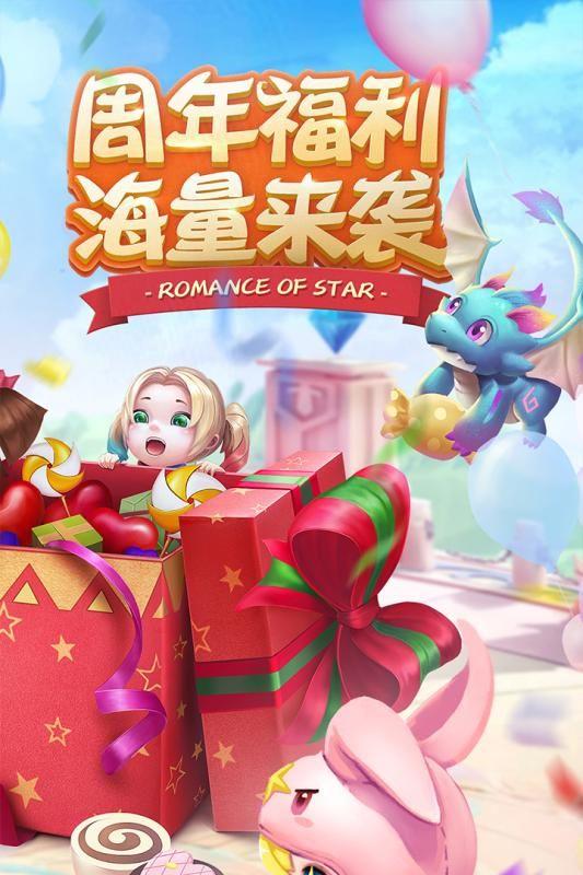 星辰奇缘魔幻西游3K版本手游官网版下载最新版图片4