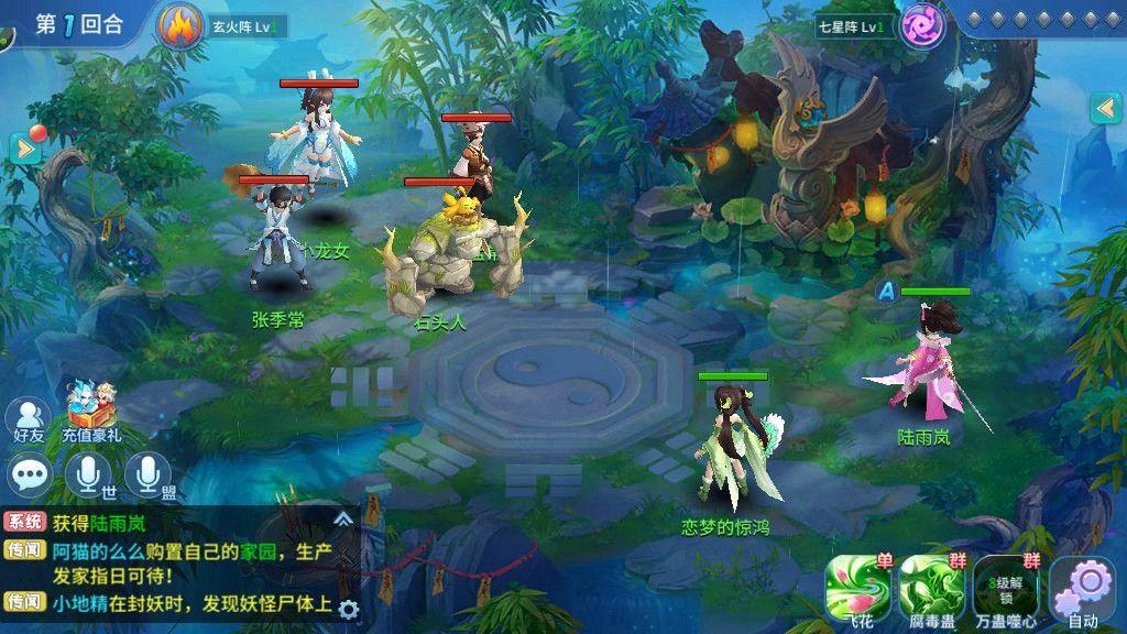 缘来是西游游戏官方网站下载正式版图片3