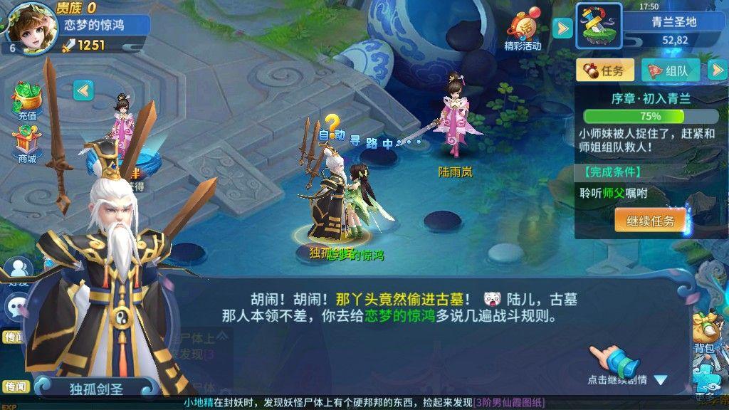 缘来是西游游戏官方网站下载正式版图片1