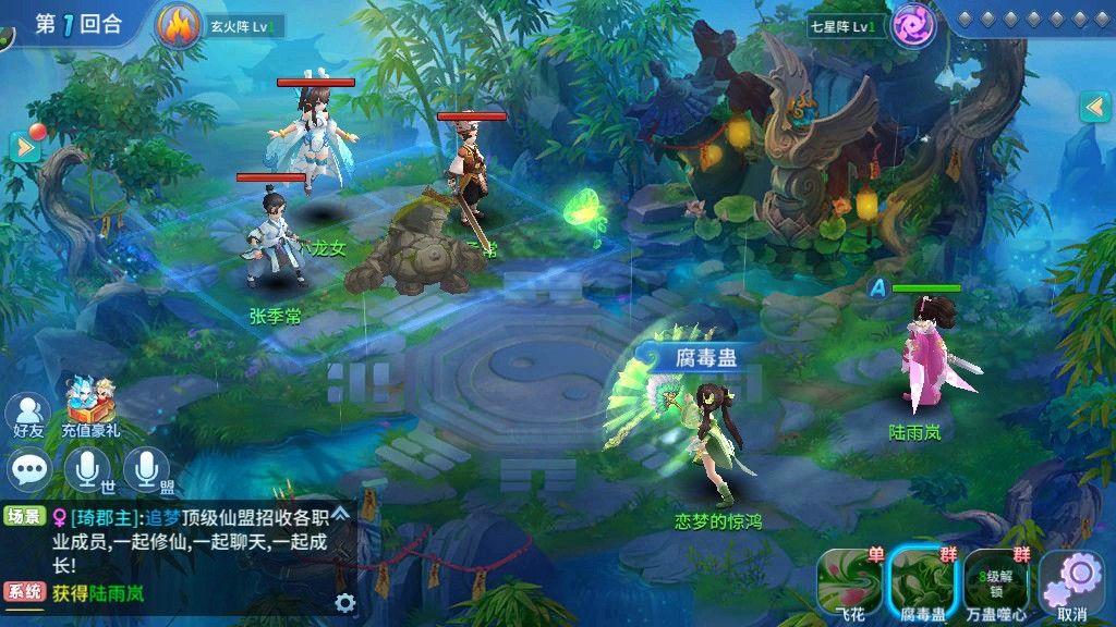 缘来是西游游戏官方网站下载正式版图片4