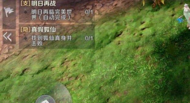 完美世界手游真假狐仙攻略:隐藏任务真假狐仙怎么过?图片2