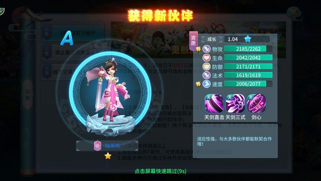 缘来是西游游戏官方网站下载正式版图片2