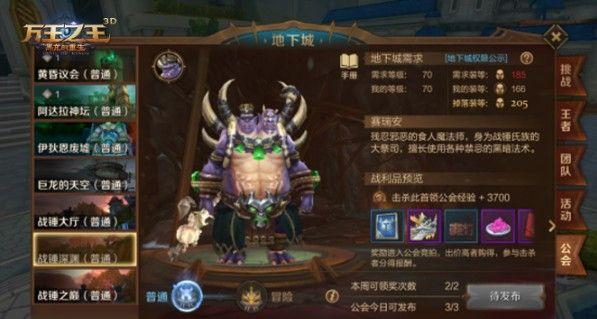 万王之王3D战锤深渊攻略:战锤深渊冒险boss打法[视频][多图]图片1