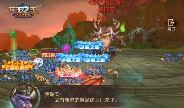 万王之王3D战锤深渊攻略:战锤深渊冒险boss打法[视频][多图]图片3