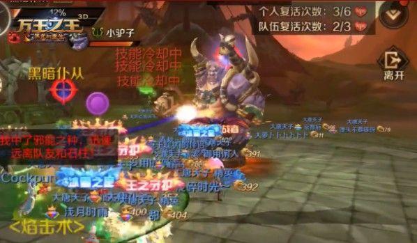 万王之王3D战锤深渊攻略:战锤深渊冒险boss打法[视频][多图]图片2
